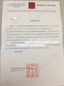 Справка о соответствии учебных степеней Китай