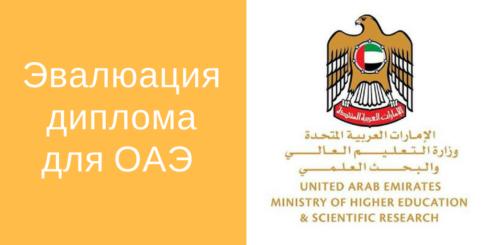 Эвалюация диплома для ОАЭ