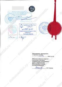 Диплом НП посольство Иордании
