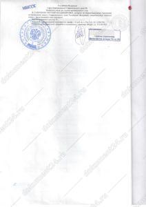 Свидетельство о заключении брака для Иордании лист 2