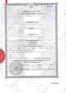 Свидетельство о заключении брака для Иордании