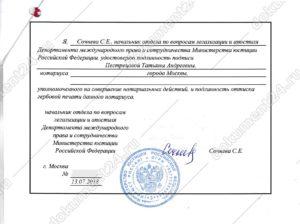 Диплом НП Минюст