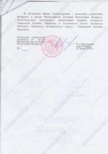 belorusskii perevodnoi sertifikat ksa