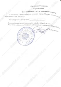 notarialnaya kopiya spravka-nezamuzhestvo-taivan