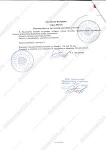 notarialnyi-perevod-kuveit