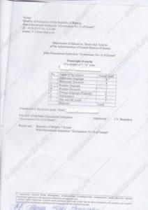 perevodnoi sertifikat belorusskii