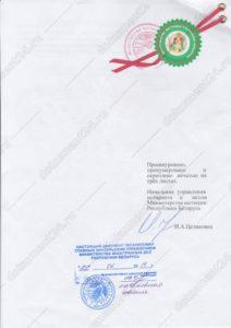 perevodnoi sertifkat mid belarusi