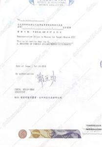 spravka nezamuzhestvo legalizatsiya posolstvo taivanya