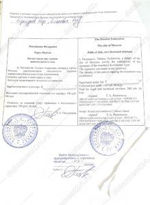 spravka-otsutstvie-sudimosti-notarialnyi-perevod-taivan