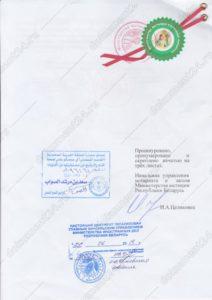 zaverenie belorusskogo perevodnogo sertifikata ksa moskva