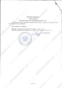 Свидетельство о заключении брака для Кувейта 2