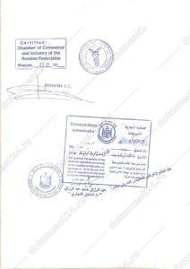 Сертификат происхождения для Ирака 2