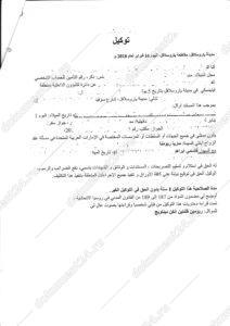 Доверенность для брака в ОАЭ перевод