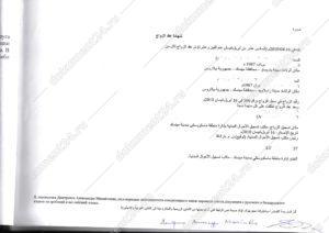Свидетельство о заключения брака Катар перевод