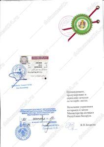 Сертификат-о-прохождении-интернатуры-посольство-Катара