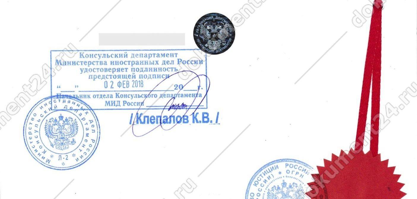 Легализация в консульском департаменте МИД РФ