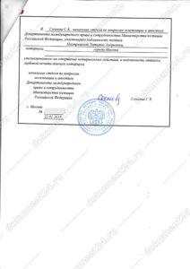 pechat-ministerstvo-yustitsiy