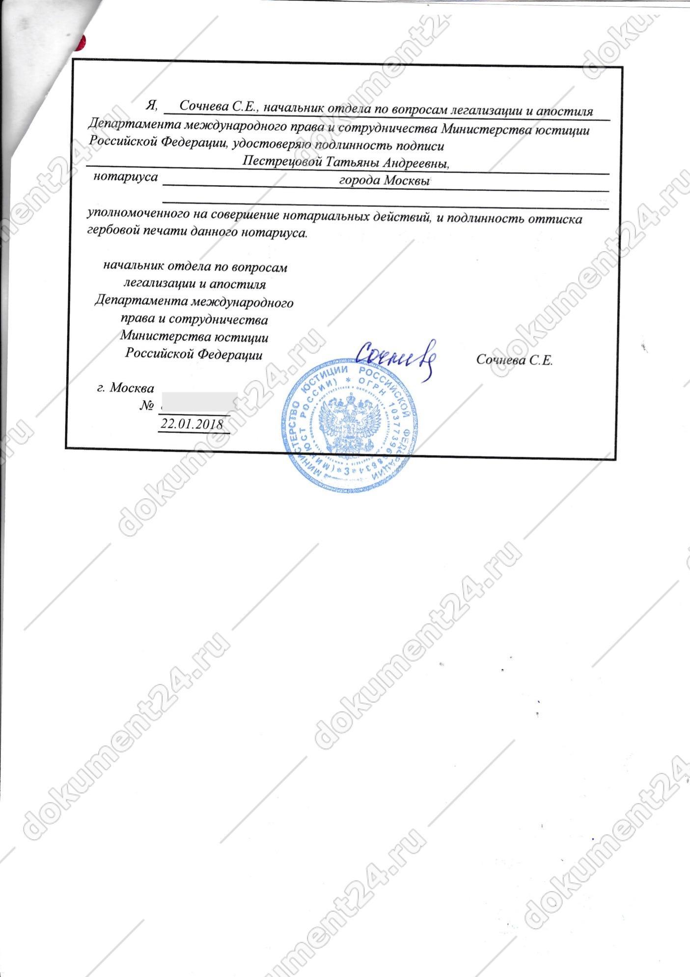 Легализация в Минюст РФ