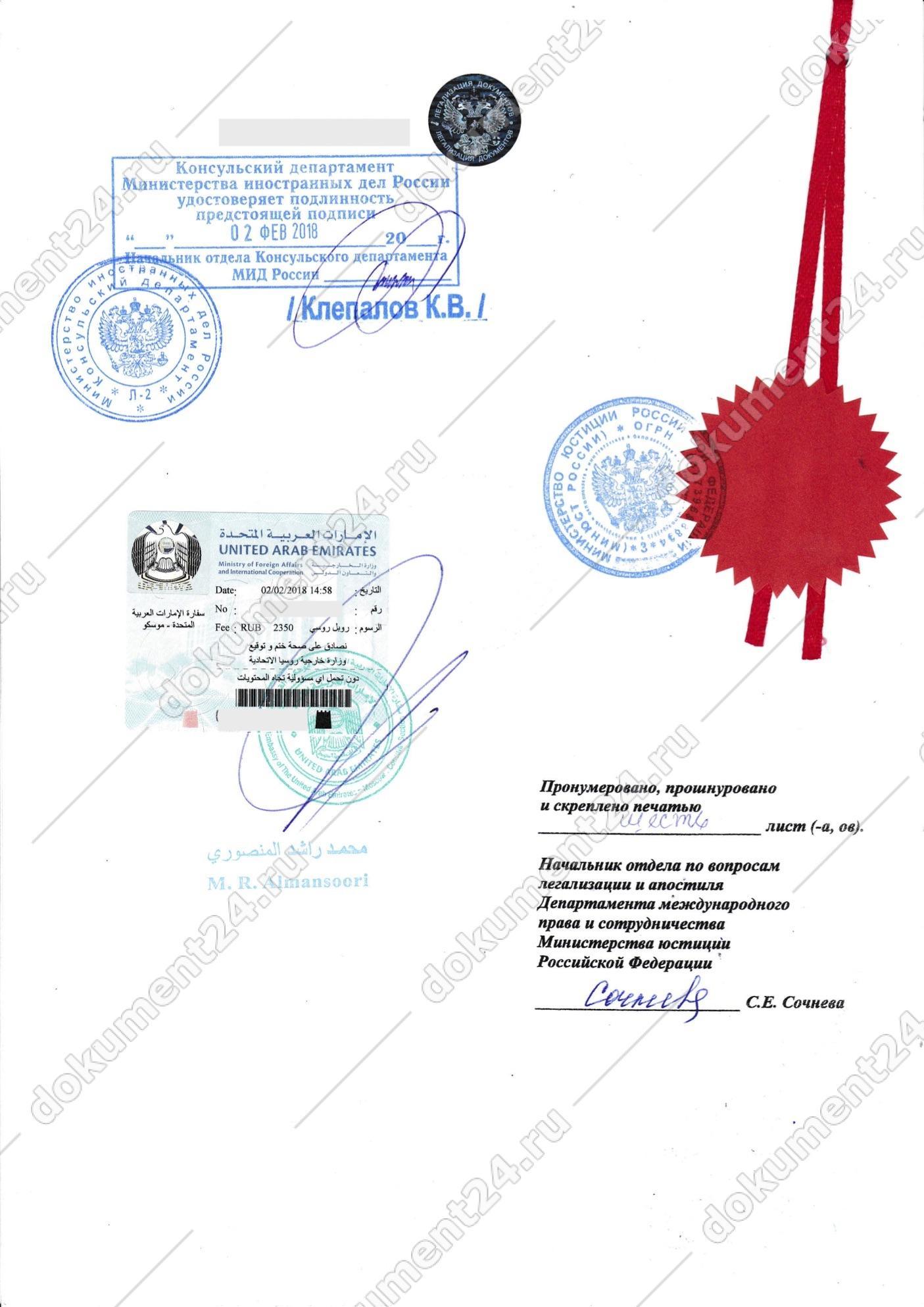 Посольство ОАЭ легализация документов