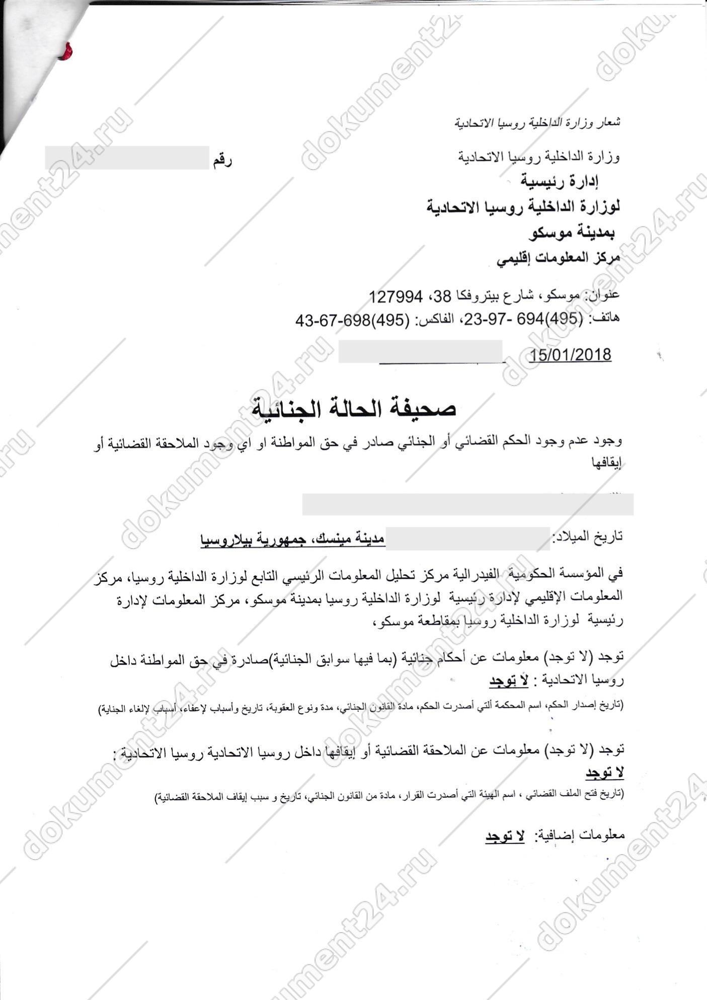 Перевод на арабский язык для Эмиратов