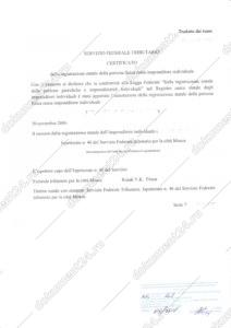 перевод аккредитованный ИНН для Италии