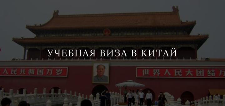 учебная виза в китай