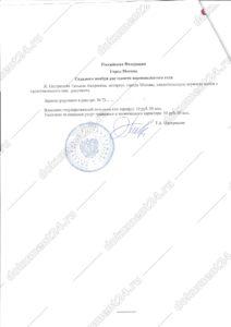 Driving-license-attestation-notarialnaya kopiya