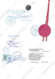 legalizatsiya-posolstvo-kuveit-voditelskie prava