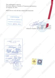 sertifikat-zdorovya-posolstvo-yegipet