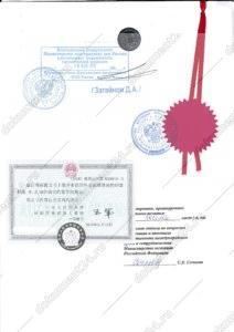 Отчет о поиске товарных знаков для Китая посольство