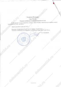 Driving license attestation для Кувейта нотариус