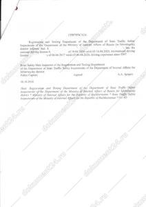 Driving license attestation для Кувейта перевод
