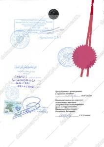 Driving license attestation для Кувейта посольство