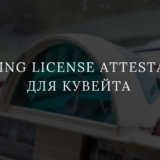 Driving license attestation для Кувейта
