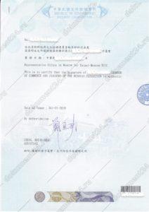 avtorizovannoe pismo taivan konsulskaya legaliazatsiya