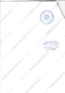 legalizatsiya-meditsinskoi-spravki-irak