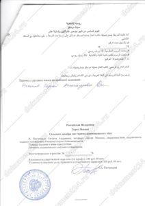 notarialnoe-zaverenie-perevoda-irak