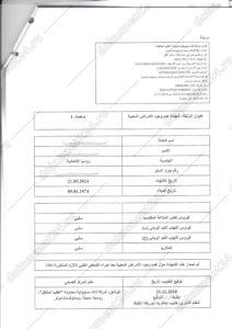 perevod-irak-meditsinskaya-spravka