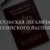 Консульская легализация российского паспорта