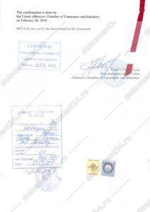 Сертификат, ТПП Москвы