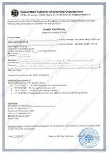 Сертификат здоровья для Египта