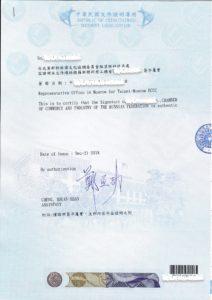 Тайвань фри сейл