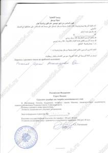 медицинская справка для Ирака перевод нотариус