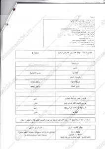 медицинская справка для Ирака перевод