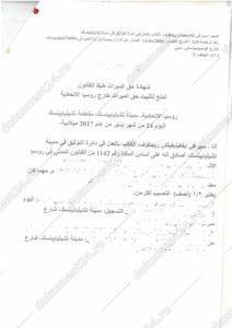 наследство в ОАЭ перевод