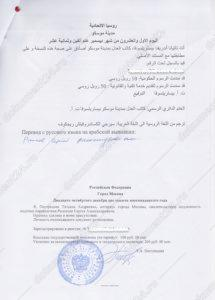 Аттестат для Сирии перевод 3