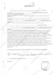 Доверенность на русском из Италии