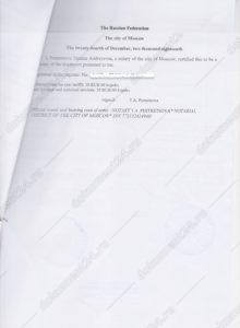 Справка с работы Тайланд перевод нотариус