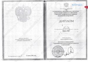diplom alzhir notarialnaya kopiya