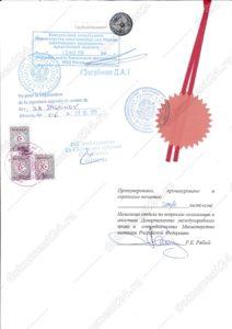 konsulskaya legalizatsiya diplom posolstvo alzhir